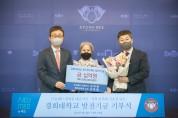 김호철 교수·(주)뉴메드, 경희한의대 발전기금 10억원 기부