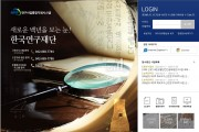 한국연구재단, '비대면 심층평가 시스템' 본격 운영