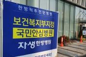 자생한방병원, '국민안심병원' 지정