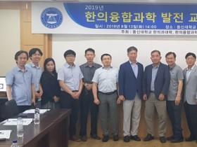 동신대 한의과대학 '한의융합과학 발전 교류연구회' 개최