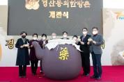 대구한의대, 휴양형 관광지 '경산동의한방촌' 개관