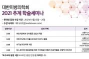 미병의학회, 내달 13일부터 21일까지 추계학술대회 개최