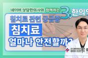 [3분 한의약] 침치료 안전한가요? 침치료에 대한 궁금증