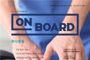 한의학 매거진 'On Board' 2019 겨울호 발간