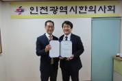 인천시한의사회, 정준택 신임 회장 '선출'