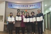 대전대 둔산한방병원, 위기학생 전문치료 지원 '협력'