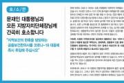 """""""코로나 대응에 어떤 역할이든 맡겨 달라"""""""