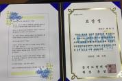 경기도한의사회, 공중보건한의사에 표창장 전달