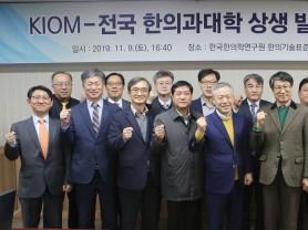 오는 14일 한국한의과대학·한의학전문대학원협회 '창립'