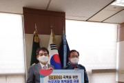 전북한의사회, 의무경찰 방역물품 지원