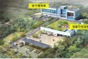 국립야생동물질병관리원 '신설'…이달 29일부터 업무 착수