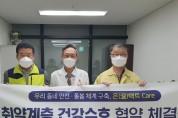 배곧한방병원, 정왕4동과 취약계층 건강수호 협약 체결