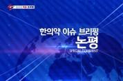 [논평] 첩약 건강보험 시범사업 시행