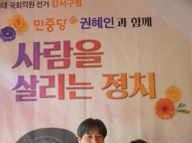 권혜인 민중당 후보 사무실 방문