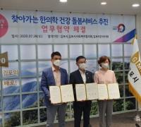 김포시 한의학 건강 돌봄서비스 사업 업무협약(7.29)