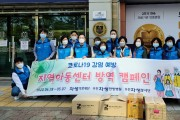 자생의료재단, 코로나19 예방 위해 부천 지역아동센터 52곳 방역