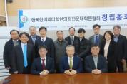 한국한의과대학·한의학전문대학원협회 '창립'