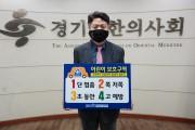경기도한의사회 윤성찬 회장, '어린이 교통안전 릴레이 챌린지' 동참