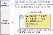 """국민건강보험공단 건강검진 사칭 스미싱문자 """"조심하세요∼"""""""