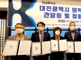 대전시한의사회, 심사평가원 대전지원과 청렴 협약 체결