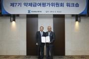 심평원, '제7기 약제급여평가위원회' 위원 위촉