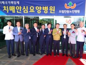 '제1호 치매안심병원' 경북 안동에 출범
