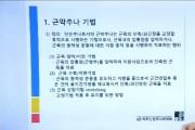31일, 추나요법 급여 사전교육 '한시적 온라인 대체교육' 종료