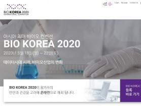 '바이오 코리아 2020' 온라인 행사로 전격 전환
