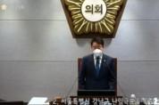 강남구의회, 난임극복 위한 지원 조례안 마련...한방난임치료 포함