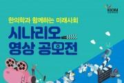'한의학과 함께하는 미래사회' 시나리오 영상 공모전 '접수 연장'