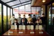 제주한의약연, 제주산 진피‧감귤 산업 활성화 위해 4자간 업무협약