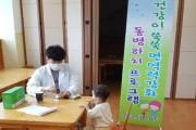 장흥군, 동병하치 아동 건강 프로그램 운영
