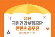 건보공단, '2019 콘텐츠 공모전' 개최