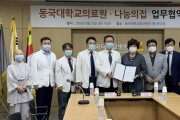동국대의료원, 위안부 피해 할머니 건강 책임진다!