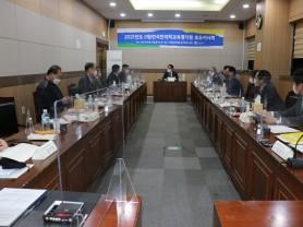 한국한의학교육평가원 제1회 이사회