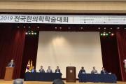 2019 호남권역 전국한의학학술대회 성료