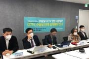 수술실 CCTV 설치 관련법의 신속한 국회 통과 '촉구'