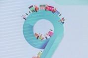 복지부, 제9회 인구의 날 기념식 개최(07.10)