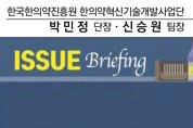 [ISSUE Briefing] 포스트코로나 시대의 보건의료 R&D 방향