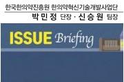 [ISSUE Briefing] 포스트코로나 시대의 보건의료 R&D 방향