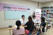 영천시보건소, '한의약 건강맘(Mom) 교실' 개강