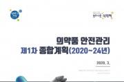 식약처, 의약품 안전관리 제1차 종합계획('20~'24) 수립