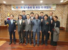 진주시한의사회 44회 정기총회 및 회장 취임식