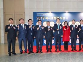 2019년 복지행정상 시상식 개최(12.10)