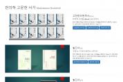 """""""고전한의번역서, 이제는 e-book으로 만나세요∼"""""""