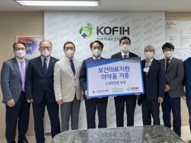 한국국제보건의료재단 의약품 전달식