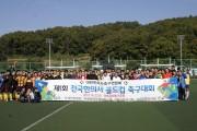 뭉쳐야 찬다! '전국 한의사 골드컵 축구대회' 개최