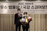 '국외체류자 먹튀방지법' 2020 대한민국 최우수 법률상