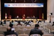 제34대 서울시한의사회 회장 잔여임기 2024년 3월로 추진
