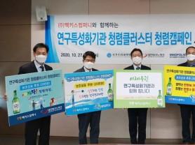 지역사회 청렴문화 확산 캠페인 '전개'